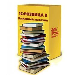 1С:Розница 8. Книжный магазин