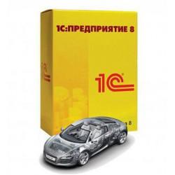 1С:Розница 8. Магазин автозапчастей