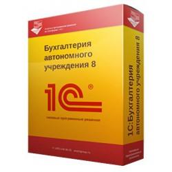 1С:Бухгалтерия автономного учреждения 8. Базовая версия (хозрасчетный план счетов)