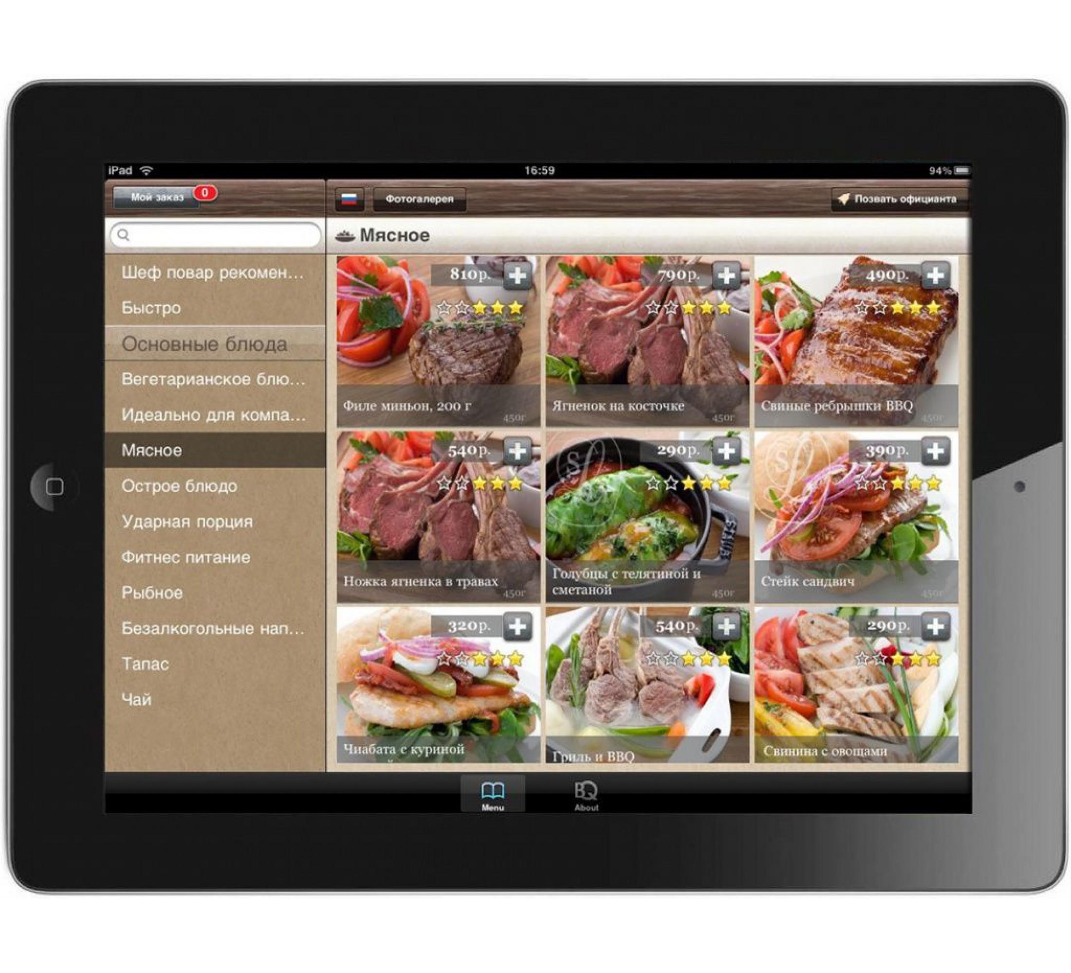 Rk-Order Приём заказов на базе планшета IPad