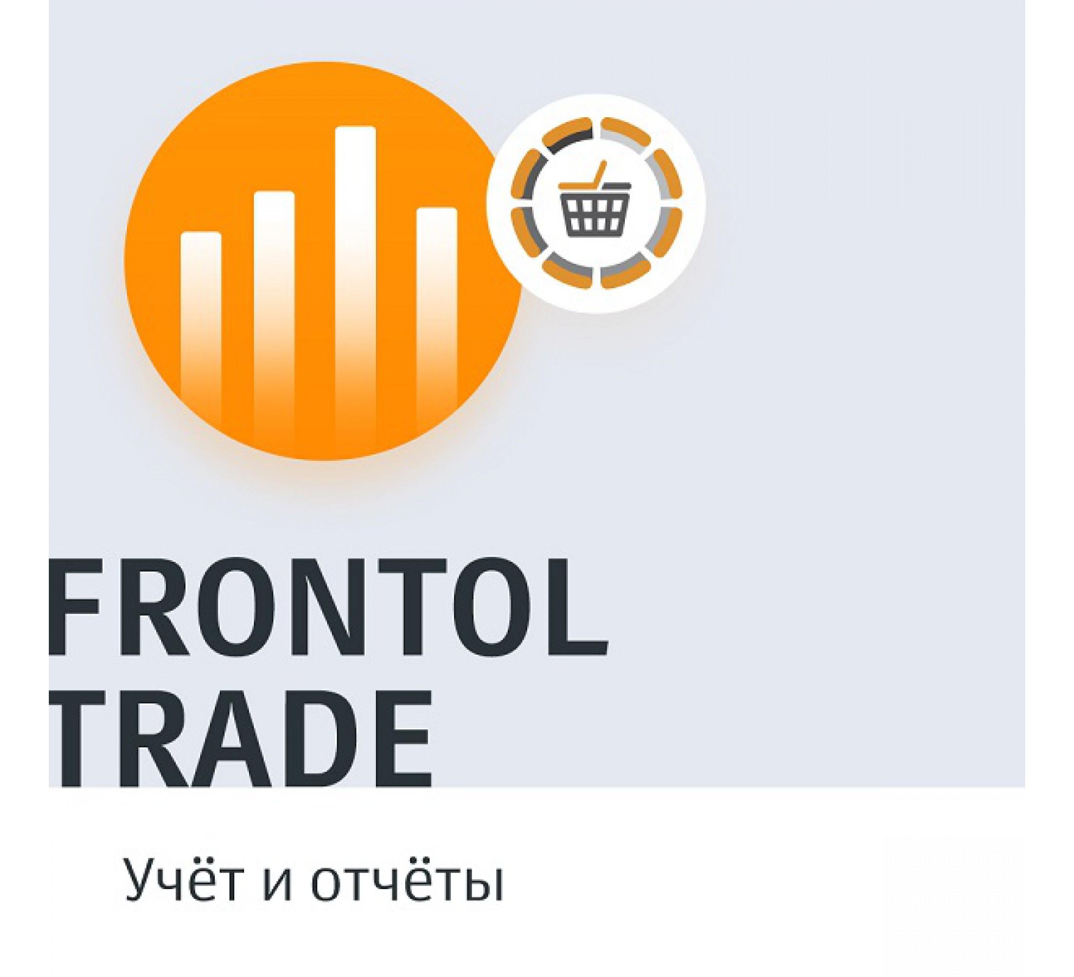 ПО Frontol Trade (1 год), учет остатков для Frontol Simple