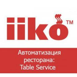 iikoTableService:Автоматизация ресторанов с официантским обслуживанием (лицензия для одного АРМ)
