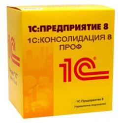 1С:Консолидация 8 ПРОФ. Лицензия для ноутбука