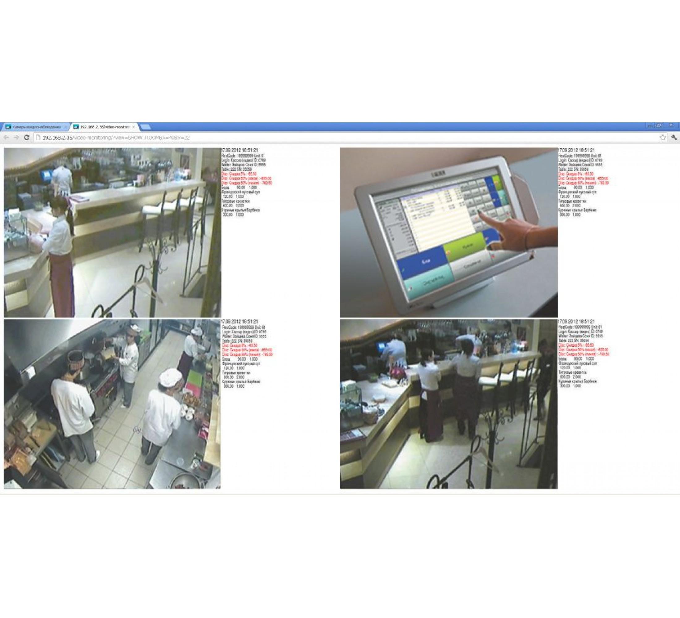 Видеонаблюдение - R-Keeper (Видеоконтроль кассовых операций)