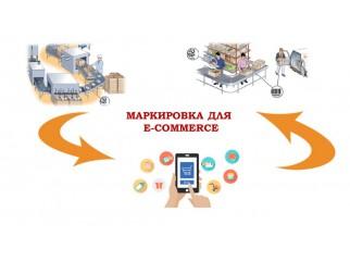 Маркировка и прослеживаемость товаров: чем это грозит интернет-торговле