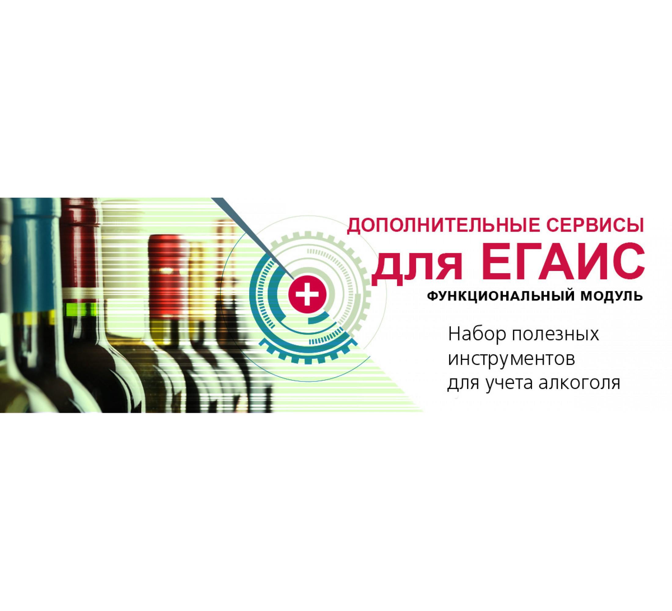 Модуль Дополнительные сервисы для ЕГАИС (ДУМ)